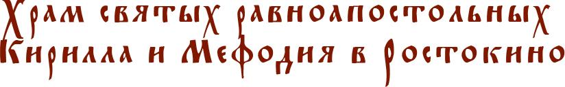 Храм святых равноапостольных Кирилла и Мефодия в Ростокино